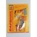 Краситель для ткани оранжевый рал-2011