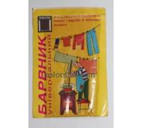 Краситель для ткани мокрый асфальт, рал-7013