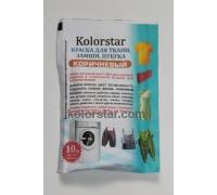 Краситель для ткани Kolorstar коричневый, рал-8015
