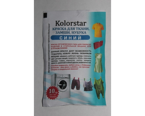 Dye for Kolorstar fabric blue, ral-5010