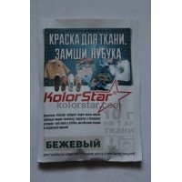 Краситель для ткани Kolorstar бежевый, рал-1001