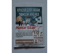 Краситель для ткани Kolorstar светло коричневый, рал-8023