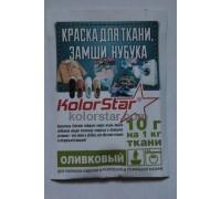 Краситель для ткани Kolorstar оливковый, рал-6003