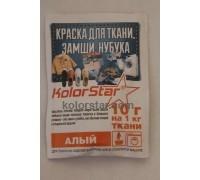 Краситель для ткани Kolorstar алый, рал-3013