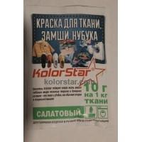 Краситель для ткани Kolorstar салатовый, рал-6018