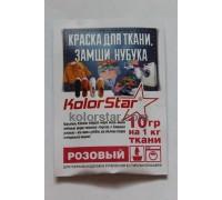 Краситель для ткани Kolorstar розовый, рал-3017