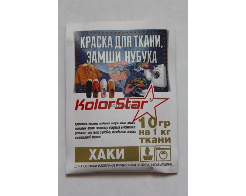 Dye for Kolorstar fabric khaki, ral-7008