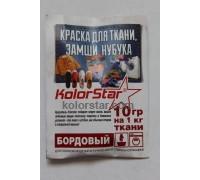 Краситель для ткани Kolorstar бордовый, рал-3004