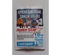 Краситель для ткани Kolorstar голубой, рал-5012