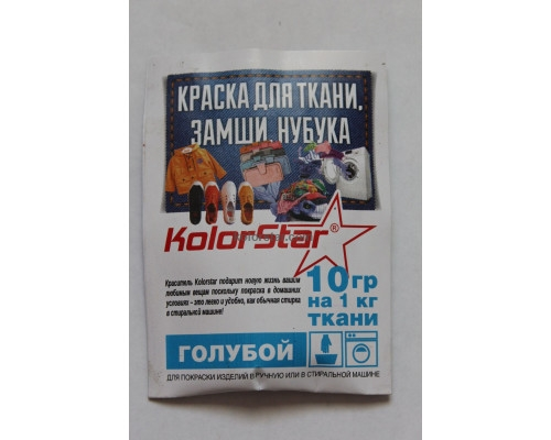 Dye for Kolorstar fabric blue, ral-5012