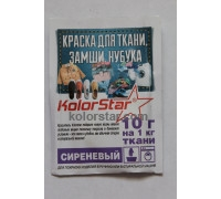 Краситель для ткани Kolorstar сиреневый рал-4001