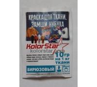 Краситель для ткани Kolorstar бирюзовый, рал-5018