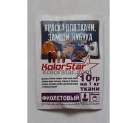 Краситель для ткани Kolorstar фиолетовый, рал-4008