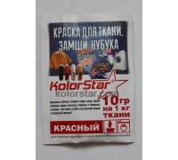 Краситель для ткани Kolorstar красный, рал-3001