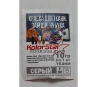 Краситель для ткани Kolorstar серый, рал-7037