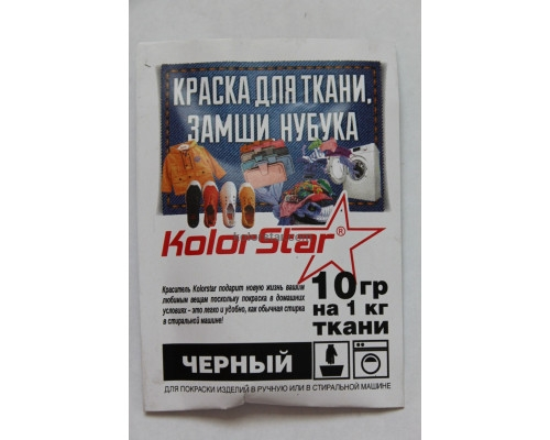 Dye for Kolorstar fabric black ral-9005
