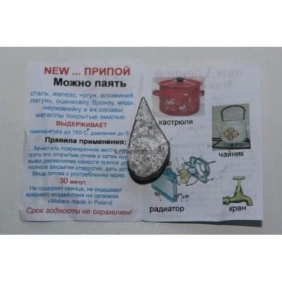 Универсальный припой - герметик 15 гр